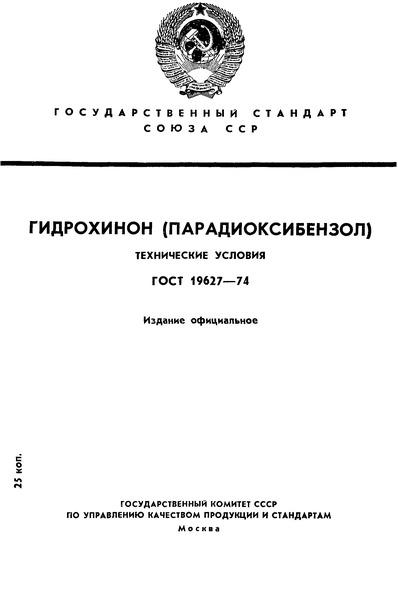 ГОСТ 19627-74 Гидрохинон (парадиоксибензол). Технические условия