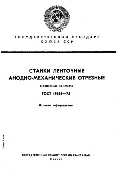 ГОСТ 19661-74 Станки ленточные анодно-механические отрезные. Основные размеры