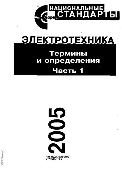 ГОСТ 19693-74 Материалы магнитные. Термины и определения