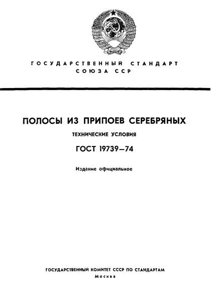 ГОСТ 19739-74 Полосы из припоев серебряных. Технические условия
