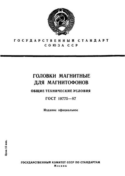 ГОСТ 19775-87 Головки магнитные для магнитофонов. Общие технические условия