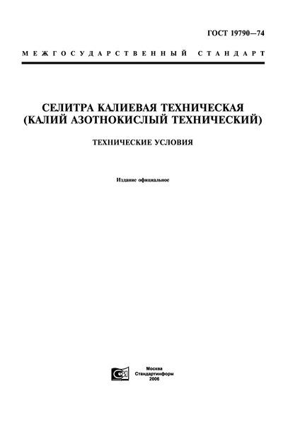 ГОСТ 19790-74 Селитра калиевая техническая (калий азотнокислый технический). Технические условия