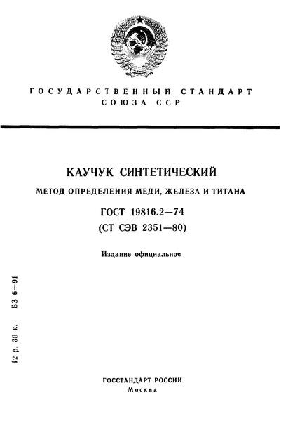 ГОСТ 19816.2-74 Каучук синтетический. Метод определения массовой доли меди, железа и титана