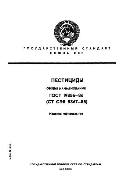 ГОСТ 19856-86 Пестициды. Общие наименования