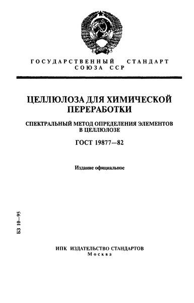 ГОСТ 19877-82 Целлюлоза для химической переработки. Спектральный метод определения элементов в целлюлозе