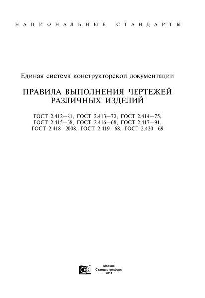 ГОСТ 2.412-81 Единая система конструкторской документации. Правила выполнения чертежей и схем оптических изделий