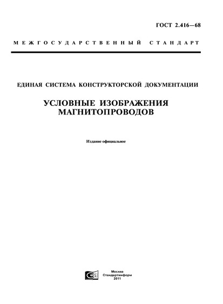 ГОСТ 2.416-68 Единая система конструкторской документации. Условные изображения сердечников магнитопроводов