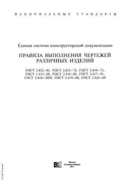 ГОСТ 2.417-91 Единая система конструкторской документации. Платы печатные. Правила выполнения чертежей