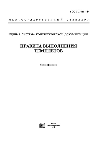 ГОСТ 2.428-84 Единая система конструкторской документации. Правила выполнения темплетов