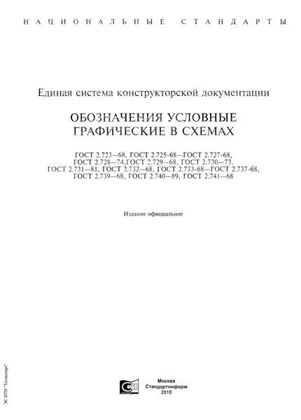 ГОСТ 2.723-68 Единая система конструкторской документации. Обозначения условные графические в схемах. Катушки индуктивности, дроссели, трансформаторы, автотрансформаторы и магнитные усилители