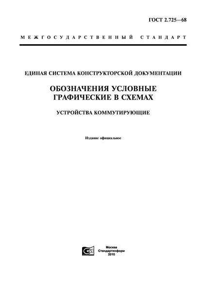 ГОСТ 2.725-68 Единая система конструкторской документации. Обозначения условные графические в схемах. Устройства коммутирующие