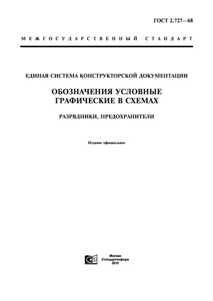ГОСТ 2.727-68 Единая система конструкторской документации. Обозначения условные графические в схемах. Разрядники, предохранители