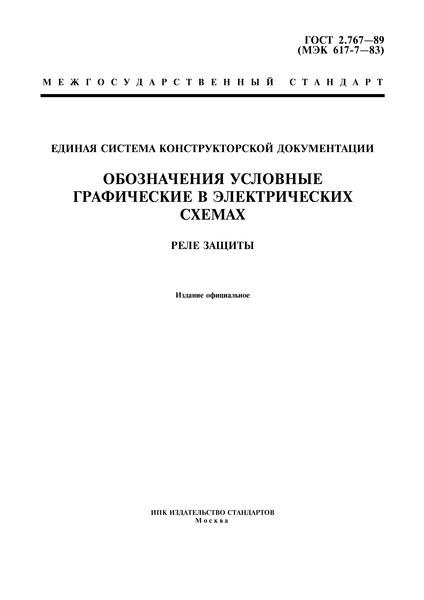 ГОСТ 2.767-89 Единая система конструкторской документации. Обозначения условные графические в электрических схемах. Реле защиты