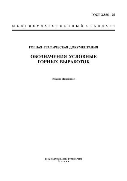 ГОСТ 2.855-75 Горная графическая документация. Обозначения условные горных выработок