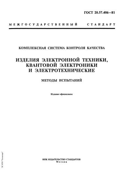 ГОСТ 20.57.406-81 Комплексная система контроля качества. Изделия электронной техники, квантовой электроники и электротехнические. Методы испытаний