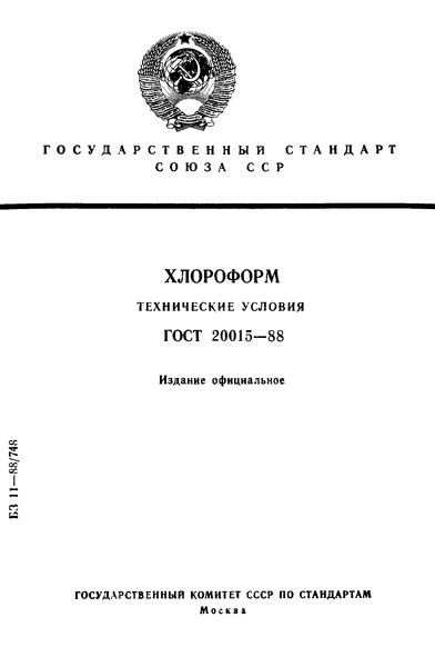 ГОСТ 20015-88 Хлороформ. Технические условия