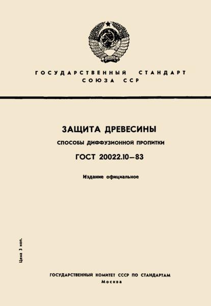 ГОСТ 20022.10-83 Защита древесины. Способы диффузионной пропитки