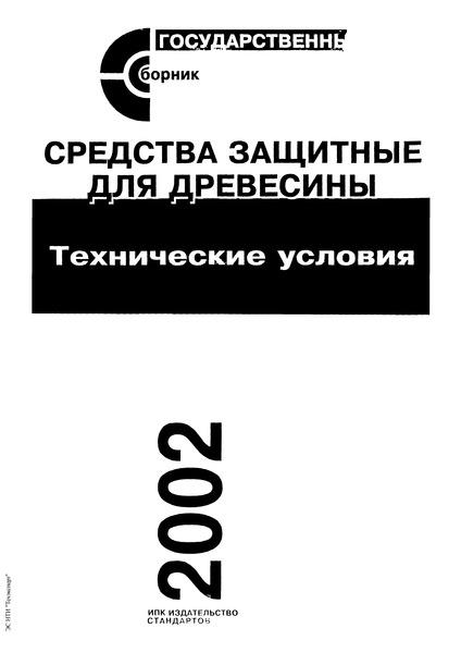 ГОСТ 20022.5-93 Защита древесины. Автоклавная пропитка маслянистыми защитными средствами
