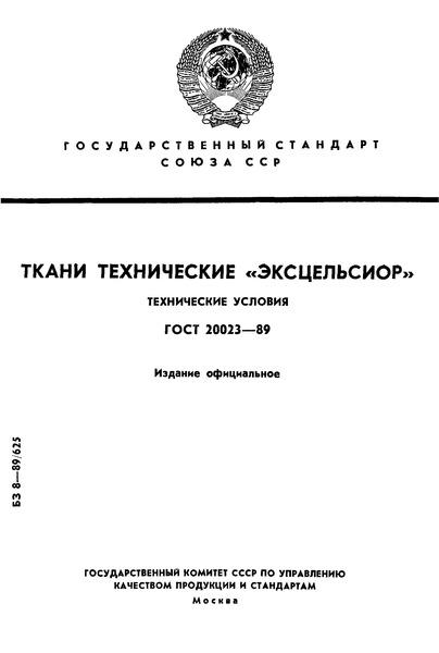 ГОСТ 20023-89 Ткани технические