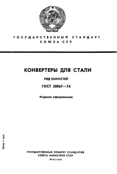 ГОСТ 20067-74 Конвертеры для стали. Ряд емкостей
