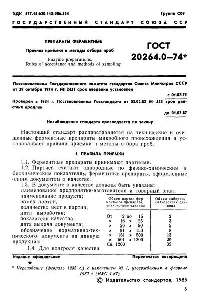 ГОСТ 20264.0-74 Препараты ферментные. Правила приемки и методы отбора проб