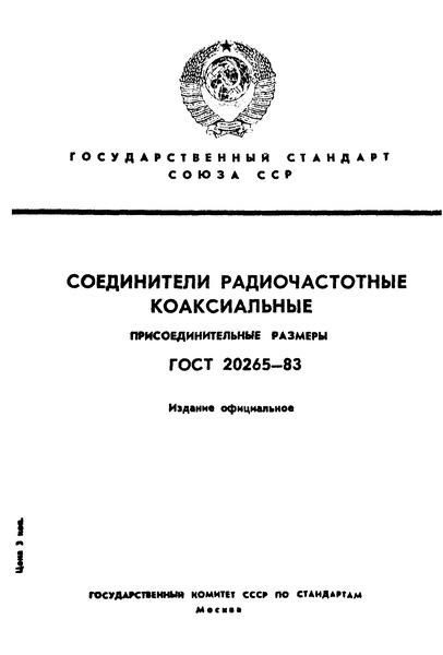 ГОСТ 20265-83 Соединители радиочастотные коаксиальные. Присоединительные размеры