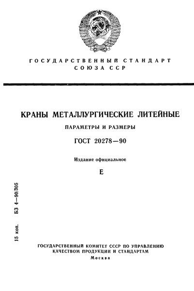 ГОСТ 20278-90 Краны металлургические литейные. Параметры и размеры