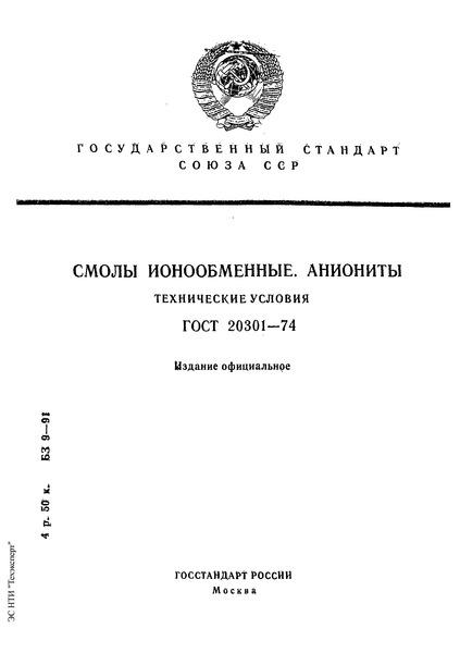 ГОСТ 20301-74 Смолы ионообменные. Аниониты. Технические условия