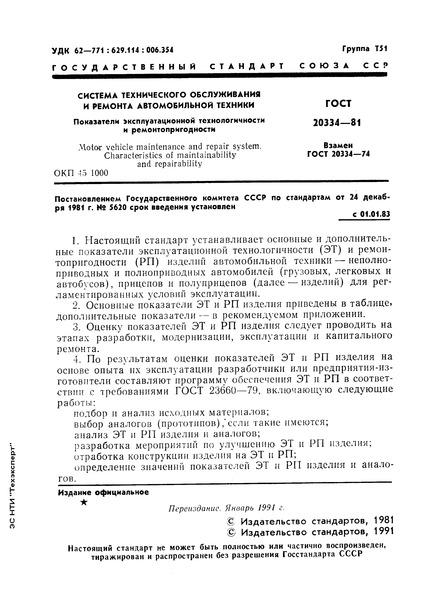 ГОСТ 20334-81 Система технического обслуживания и ремонта автомобильной техники. Показатели эксплуатационной технологичности и ремонтопригодности