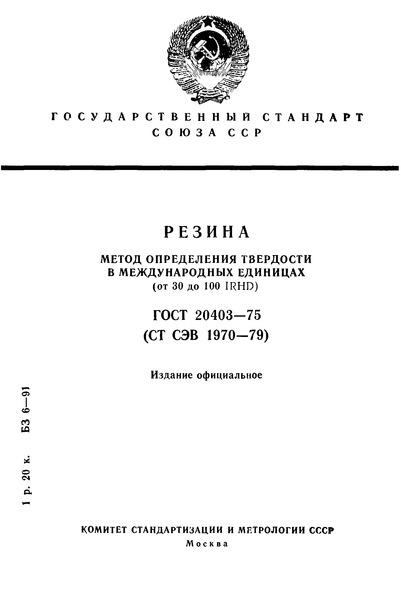 ГОСТ 20403-75 Резина. Метод определения твердости в международных единицах (от 30 до 100 IRHD)