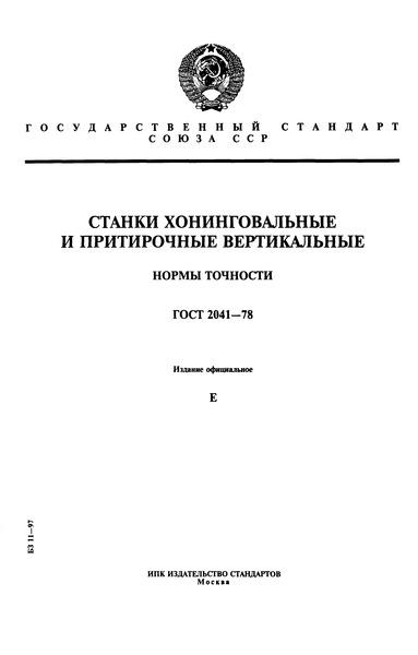 ГОСТ 2041-78 Станки хонинговальные и притирочные, вертикальные. Нормы точности