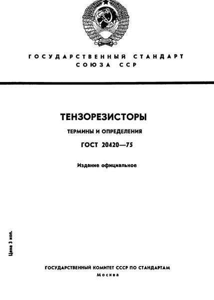 ГОСТ 20420-75 Тензорезисторы. Термины и определения