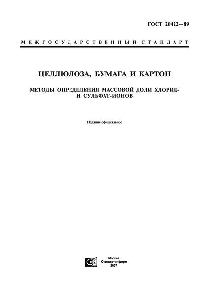 ГОСТ 20422-89 Целлюлоза, бумага и картон. Методы определения массовой доли хлорид- и сульфат-ионов