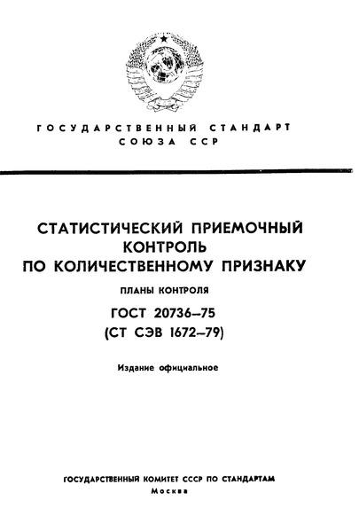 ГОСТ 20736-75 Статистический приемочный контроль по количественному признаку. Планы контроля