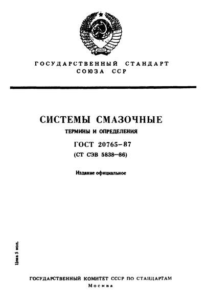 ГОСТ 20765-87 Системы смазочные. Термины и определения