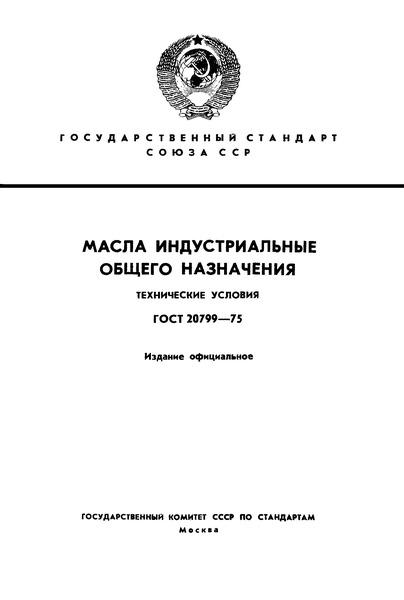 ГОСТ 20799-75 Масла индустриальные общего назначения. Технические условия