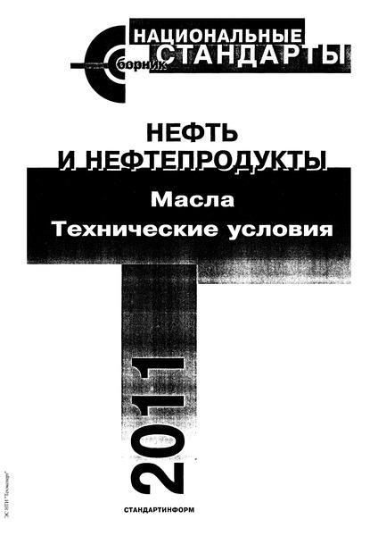 ГОСТ 20799-88 Масла индустриальные. Технические условия