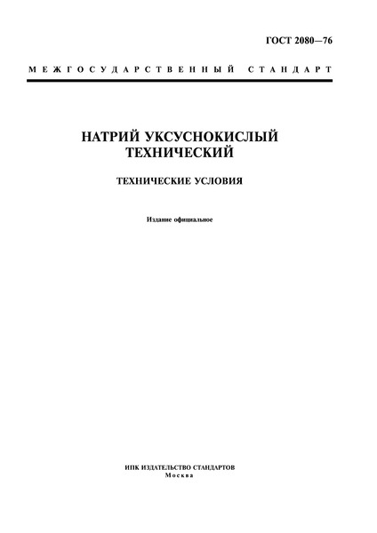 ГОСТ 2080-76 Натрий уксуснокислый технический. Технические условия