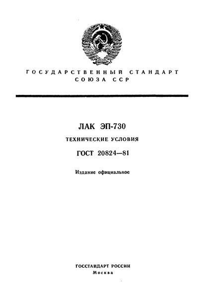 ГОСТ 20824-81 Лак ЭП-730. Технические условия