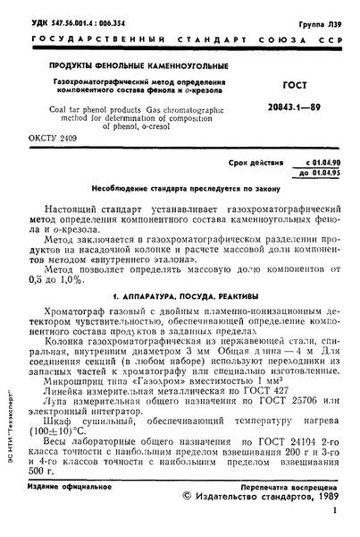 ГОСТ 20843.1-89 Продукты фенольные каменноугольные. Газохроматографический метод определения компонентного состава фенола и о-крезола