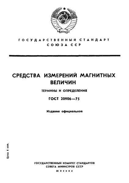 ГОСТ 20906-75 Средства измерений магнитных величин. Термины и определения