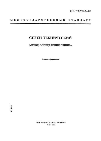 ГОСТ 20996.3-82 Селен технический. Метод определения свинца