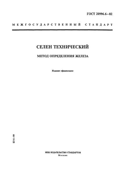 ГОСТ 20996.6-82 Селен технический. Метод определения железа