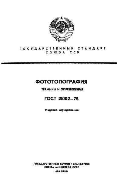 ГОСТ 21002-75 Фототопография. Термины и определения
