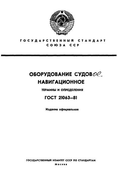 ГОСТ 21063-81 Оборудование навигационное судовое. Термины и определения