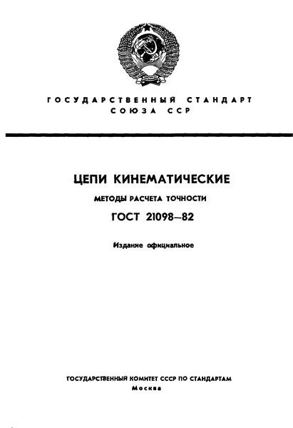 ГОСТ 21098-82 Цепи кинематические. Методы расчета точности