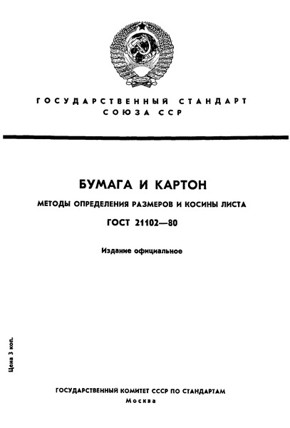 ГОСТ 21102-80 Бумага и картон. Методы определения размеров и косины листа
