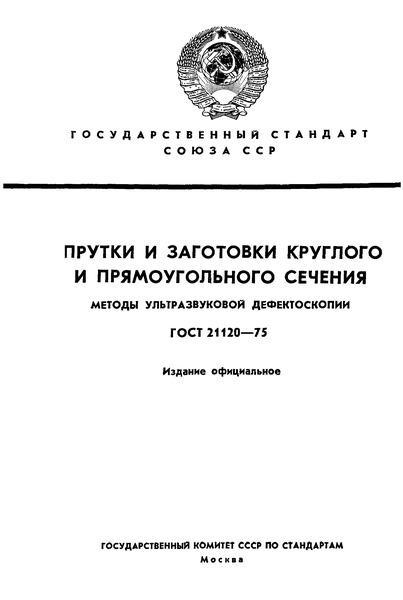 ГОСТ 21120-75 Прутки и заготовки круглого и прямоугольного сечения. Методы ультразвуковой дефектоскопии
