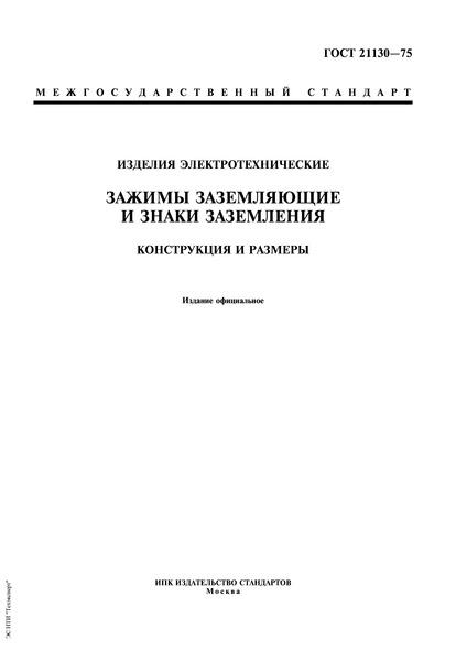 ГОСТ 21130-75 Изделия электротехнические. Зажимы заземляющие и знаки заземления. Конструкция и размеры