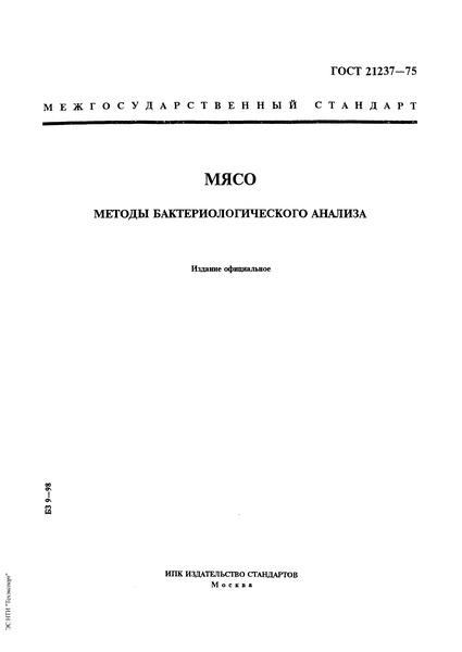 ГОСТ 21237-75 Мясо. Методы бактериологического анализа
